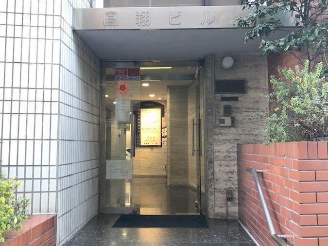 四ツ谷の司法書士事務所へのアクセス7