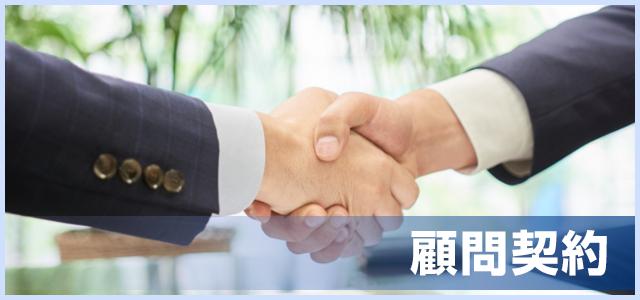 千代田区九段下の司法書士 顧問契約