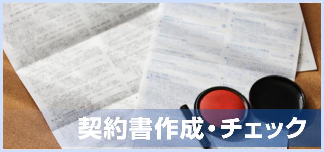 四ツ谷の司法書士 契約書作成・チェック