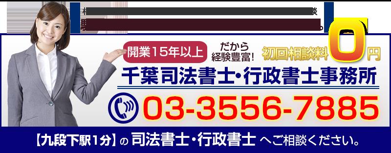 千代田区九段下の司法書士へ相続や企業法務の無料相談