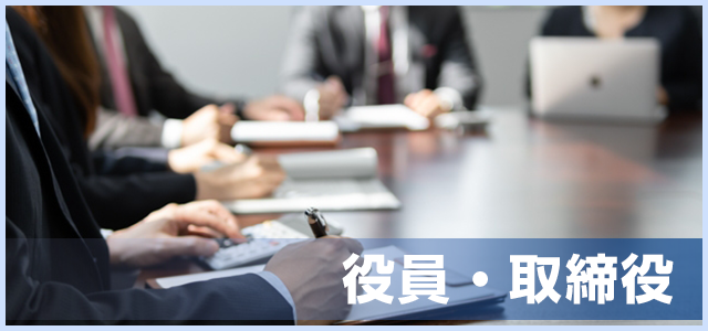 千代田区九段下の司法書士 役員・取締役