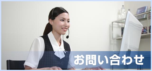 千代田区九段下の司法書士 お問い合わせ
