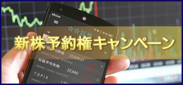 新株予約権キャンペーン