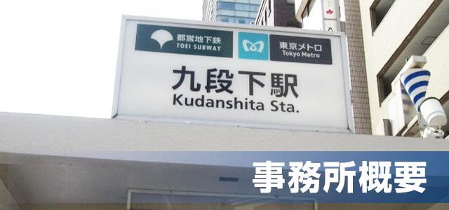千代田区九段下の司法書士 事務所概要