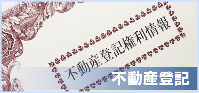 千代田区九段下の司法書士 不動産登記