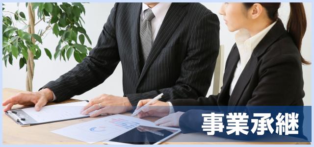 千代田区九段下の司法書士 事業承継