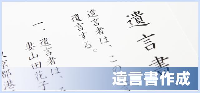 千代田区九段下の司法書士 遺言